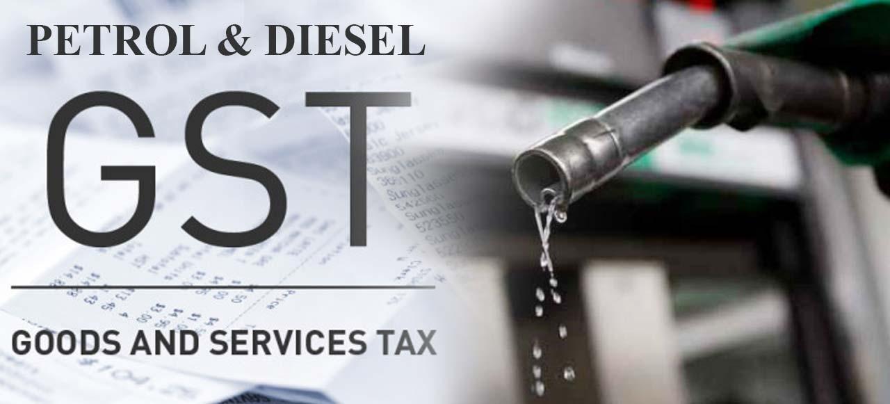 पेट्रोल और डीजल को जीएसटी में शामिल करने को लेकर असमंजस बरकरार