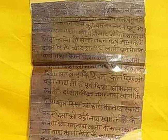 भगवान बदरीनाथ की 100 साल पुरानी आरती पर भी हो गया विवाद