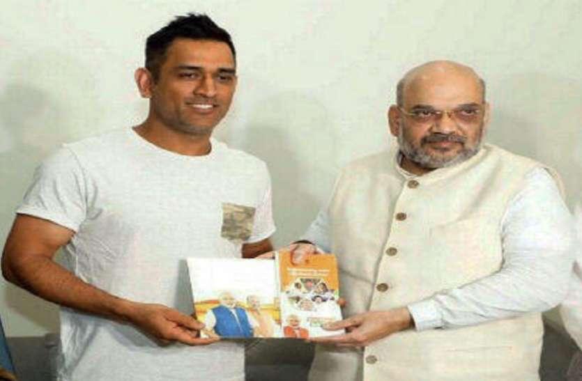 क्या अब राजनीति की पिच पर बैटिंग करेंगे महेंद्र सिंह धोनी !