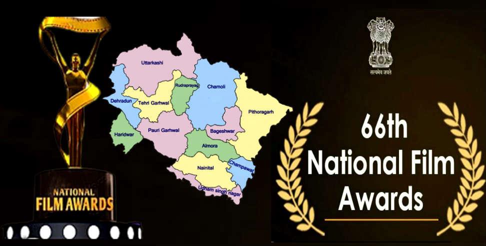 66वें राष्ट्रीय फ़िल्म पुरस्कार,उत्तराखंड को लगातार दूसरे साल बेस्ट फ़िल्म फ़्रेंडली राज्य का अवार्ड