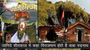 शीतकाल के लिए बंद हुए भगवान रुद्रनाथ जी कपाट