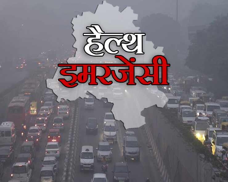 दिल्ली में 5 नवबंर तक सभी स्कूल बंद,प्रदूषण बेहद गंभीर स्तर तक पहुंचा हेल्थ इमरजेंसी लागू