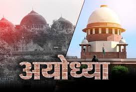 अयोध्या में राम मंदिर बने का रास्ता साफ,सुप्रीम कोर्ट का फैसला,मस्जिद के लिए अलग जगह