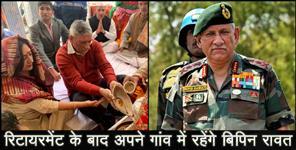रिटायरमेंट के बाद उत्तराखंड में स्वास्थ्य-शिक्षा के लिए काम करेंगे आर्मी चीफ जनरल बिपिन रावत