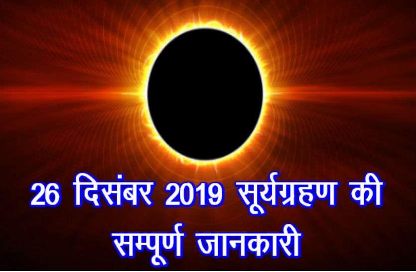 26 दिसंबर को लगेगा साल का अंतिम सूर्य ग्रहण,12 राशियों पर होगा बड़ा असर