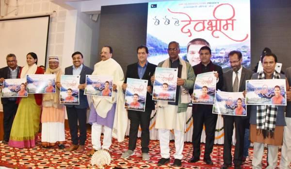 मुख्यमंत्री त्रिवेंद्र सिंह रावत ने किया रमेश भट्ट के वीडियो गीत जै जै हो देवभूमि का लोकार्पण
