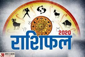 नये वर्ष 2020 में किन राशियों की चमकेगी किस्मत जानें अपना भविष्यफल
