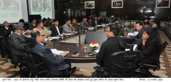 कुम्भ मेला-2021 के आयोजन संबंध में गठित राज्य स्तरीय एम्पावर्ड समिति की बैठक