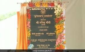 प्रधानमंत्री नरेंद्र मोदी ने चित्रकूट में बुंदेलखंड एक्सप्रेस वे की रखी आधारशिला