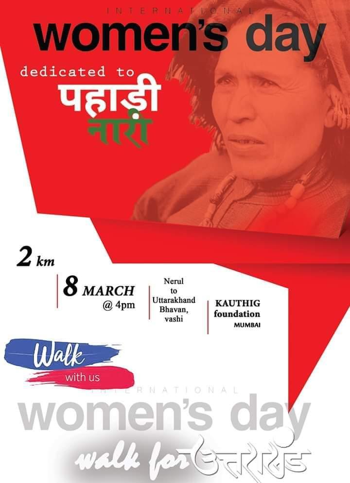 अंतर्राष्ट्रीय महिला दिवस पर कौथिग फाउंडेशन, मुंबई में करेगा,उत्तराखंड  नारी सम्मान पदयात्रा का आयोज
