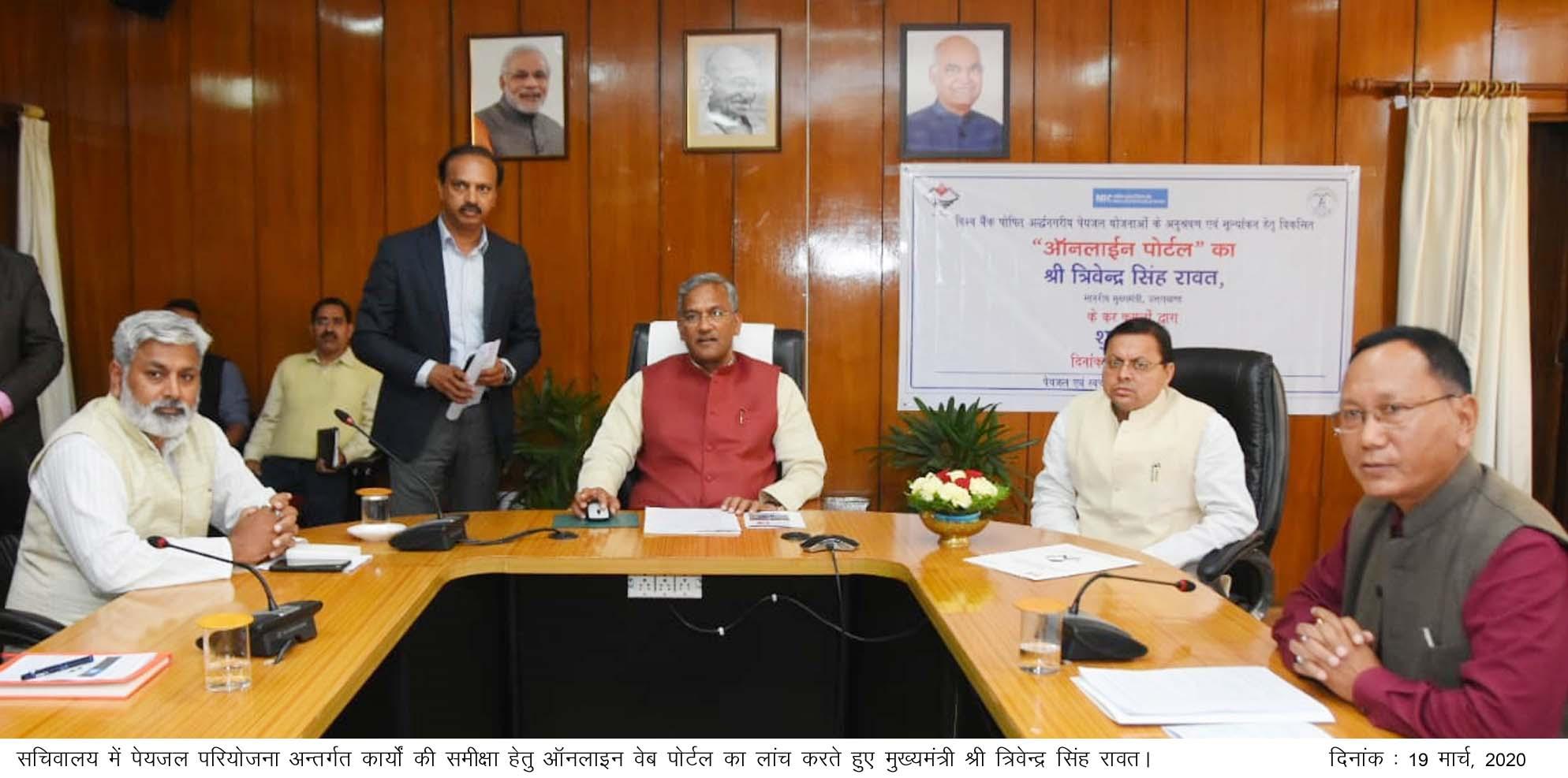 सीएम त्रिवेंद्र रावत ने एनआईसी द्वारा तैयार वेब पोर्टल किया लांच