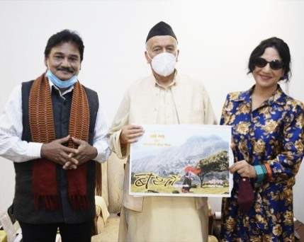 महाराष्ट्र के राज्यपाल भगत सिंह कोश्यारी ने किया उत्तराखंडी फिल्म