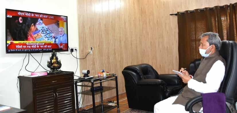 मन की बात के 75 अंकों में मिले मार्गदर्शन के लिए मुख्यमंत्री तीरथ सिंह रावत ने जताया आभार