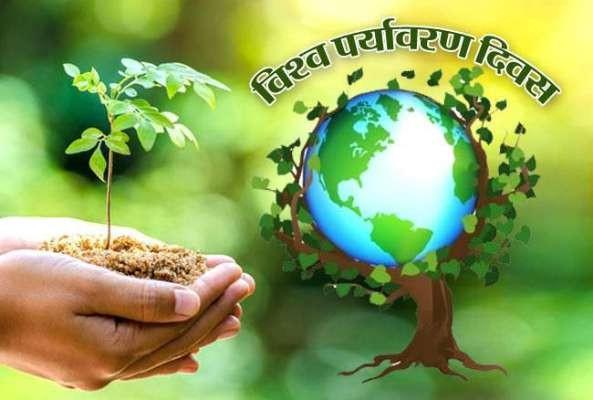 पर्यावरण बचेगा तभी तो जीवन बचेगा