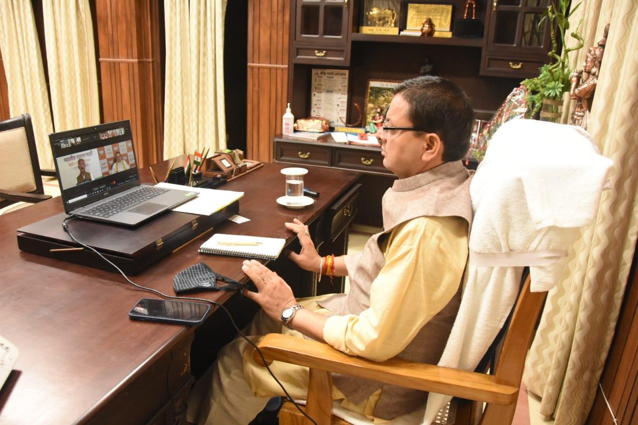 मुख्यमंत्री पुष्कर सिंह धामी ने 'पंचम राष्ट्रीय ई-चिंतन सत्र' में किया प्रतिभाग