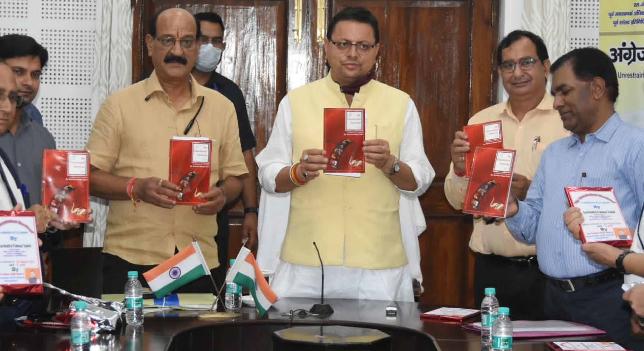 सीएम पुष्कर धामी ने किया रविन्द्र कुमार सैनी के अंग्रेजी काव्य संग्रह  का विमोचन