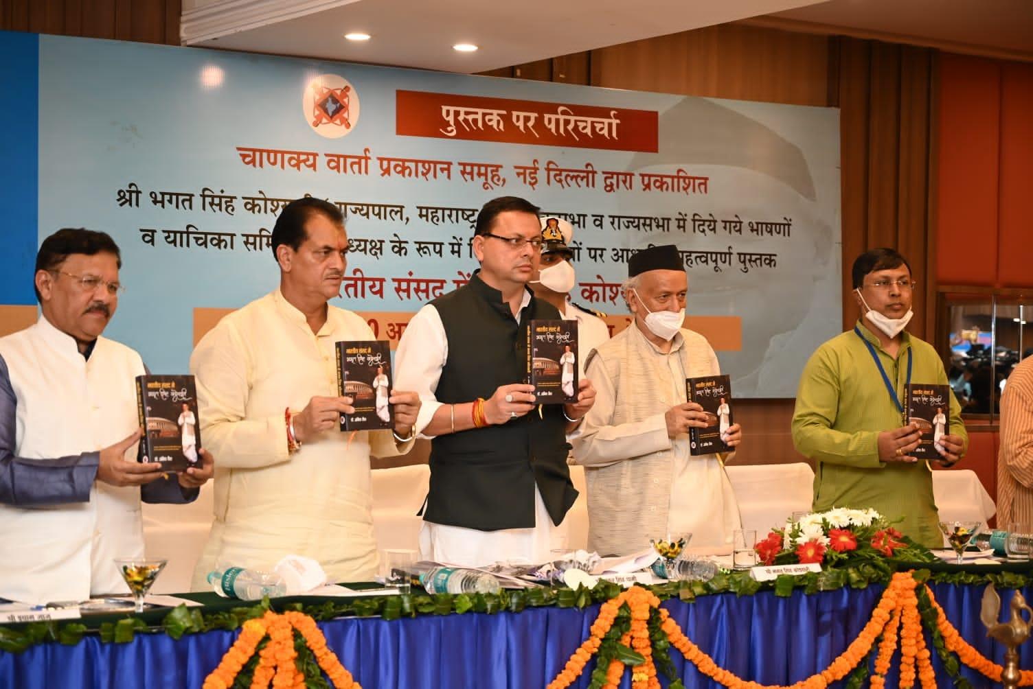 भारतीय संसद में भगत सिंह कोश्यारी पुस्तक पर देहरादून में हुई परिचर्चा