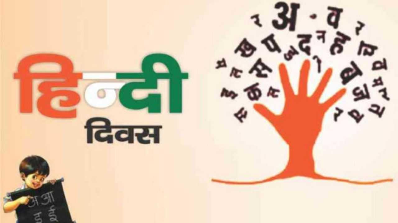 क्यों मनाया जाता है हिन्दी दिवस?